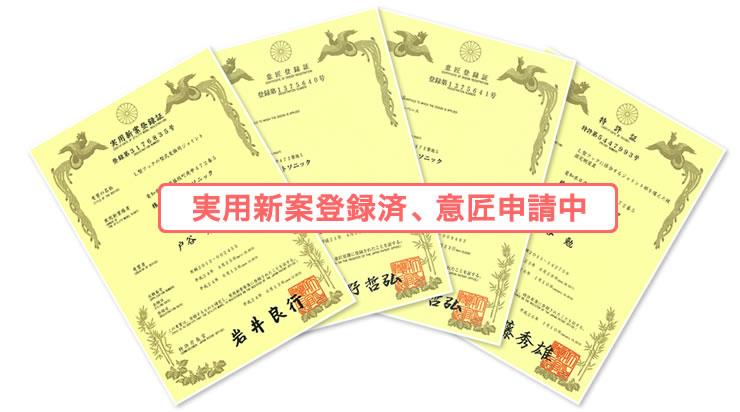 実用新案登録済、意匠申請中