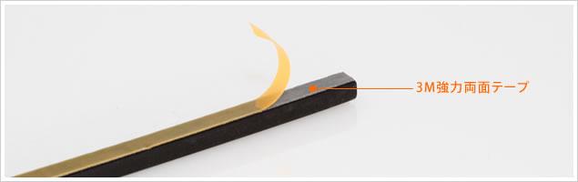 QBZ1 取り付け簡単!! コードレールの裏面は3M製の強力粘着テープ採用で簡単に取付けが可能です。