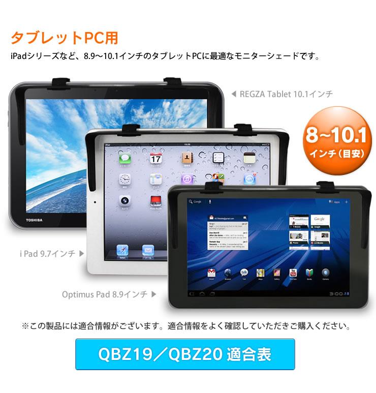 iPadシリーズなど、 8.9〜10.1インチのタブレットPCに最適なモニターシェードです。