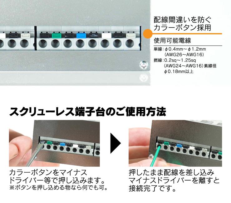 簡単確実なスクリューレス端子台を採用