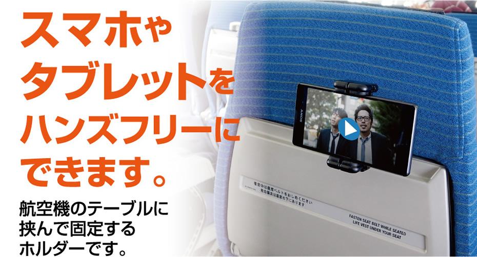 スマホやタブレットを飛行機で快適に使う