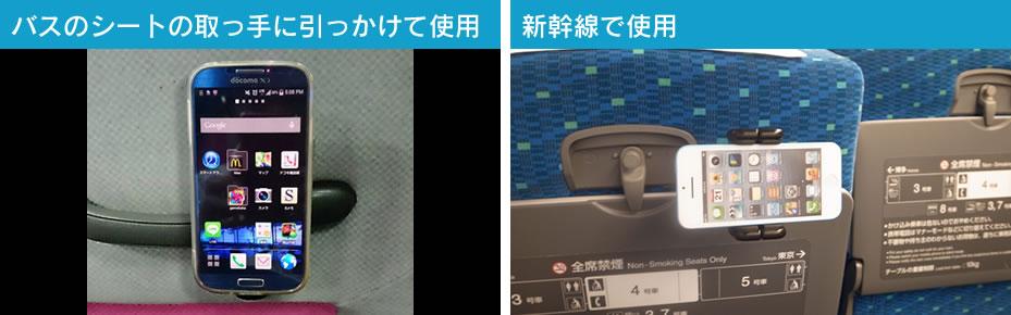 飛行機、新幹線、バス等でも使用可能