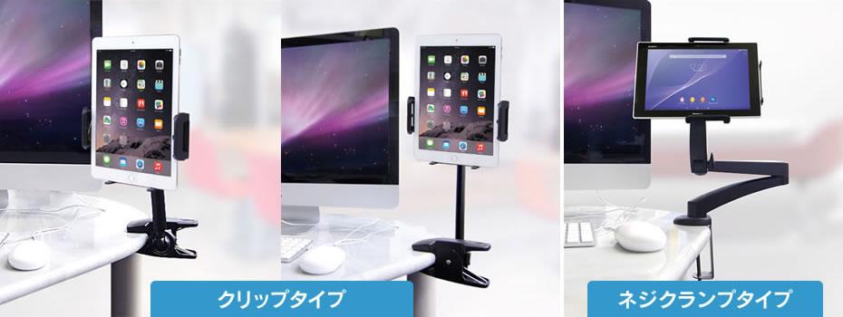 オフィス・テーブル用タブレットスタンド
