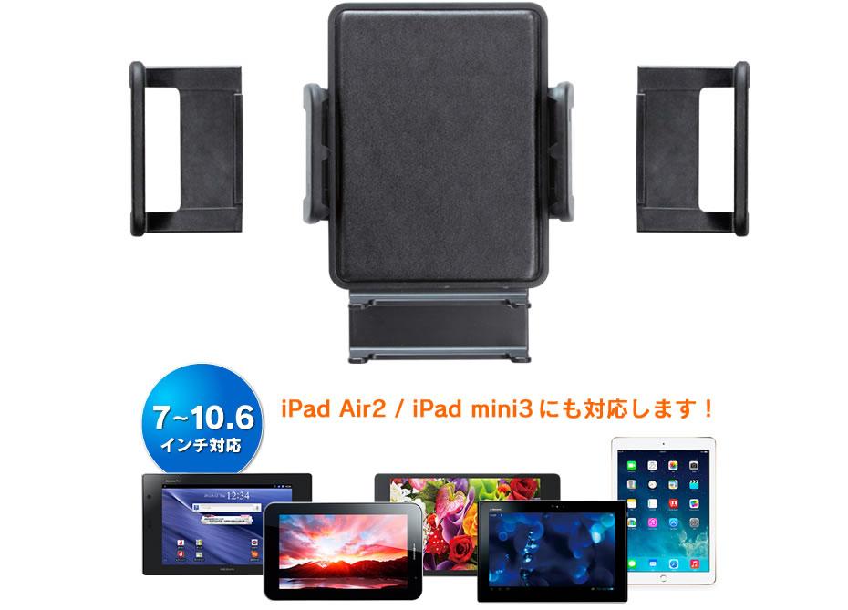iPadシリーズ, GALAXY Tab等に対応