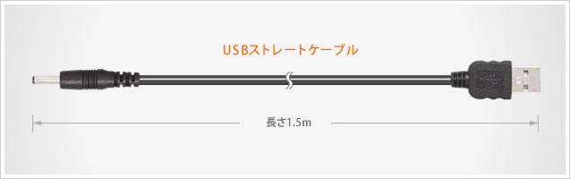 USB4 ロングケーブル USBストレートケーブルは助手席やリアシートでの使用もできる、1.5mのロングケーブルです。