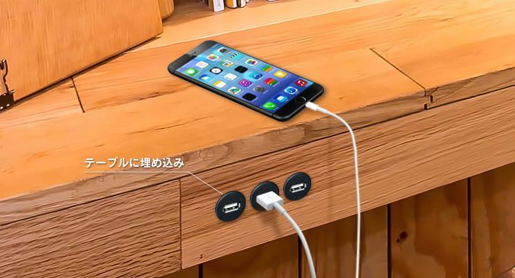USB8 埋め込みできる! USBポートが埋め込んで使用できるようになっているのでカウンターテーブルや車にもきれいに埋め込んで使用できます。