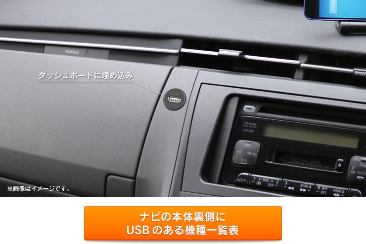 USB8 車にも! 市販のナビ等の本体裏側のUSBが使いやすい位置まで延長できます。