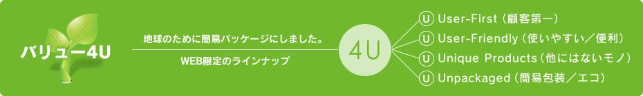 バリュー4Uシリーズ