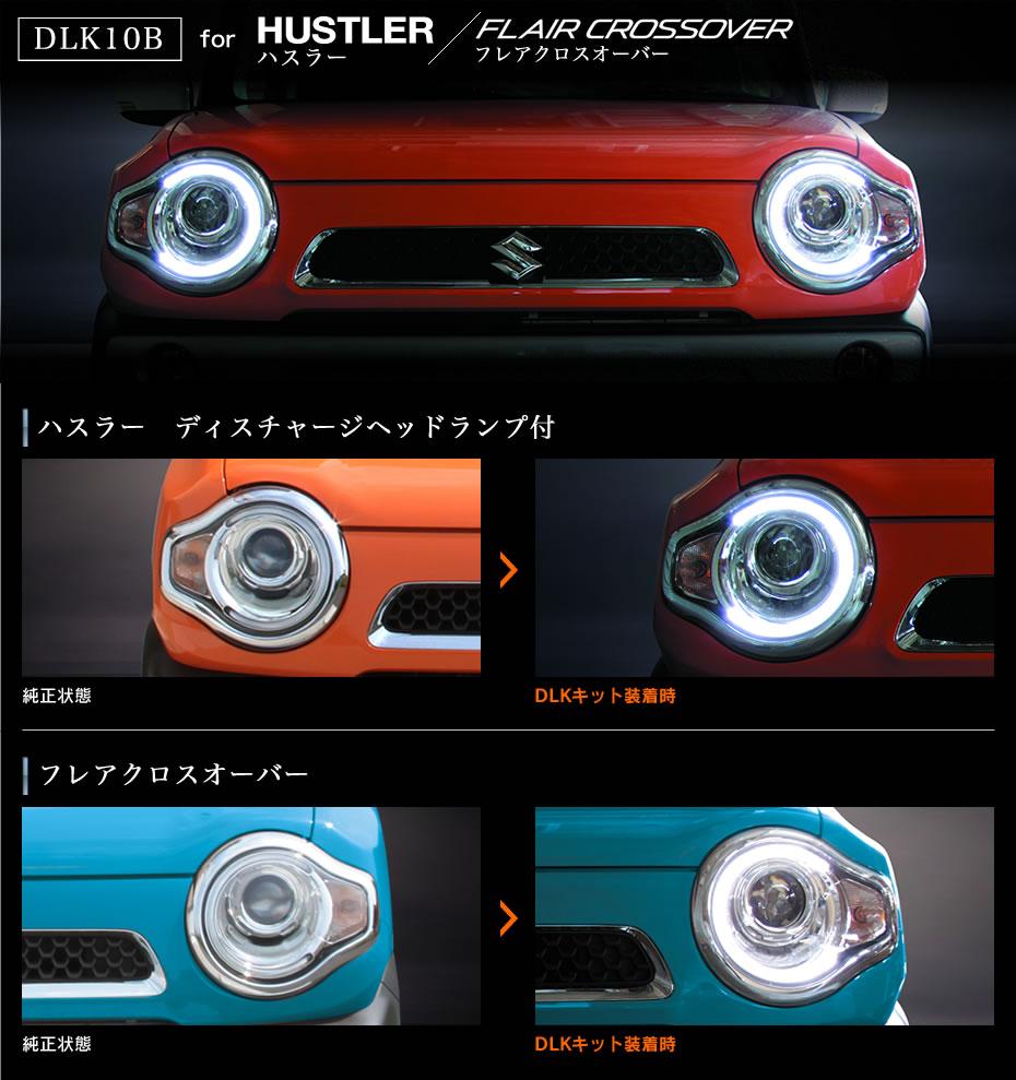 ■ヘッドライトに内蔵されているLEDポジションランプを常時点灯化することができます。<br />■ハスラー(ディスチャージヘッドランプ付車)<br />■H25/12-<br />■フレアークロスオーバー<br />■H26/1-