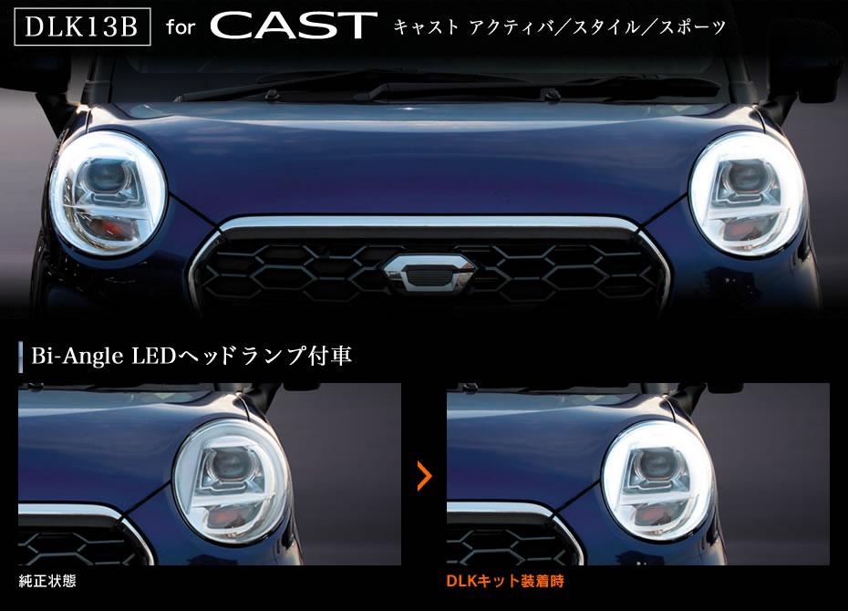 ■ヘッドライトに内蔵されているLEDポジションランプを常時点灯化することができます。<br />■キャスト アクティバ/スタイル/スポーツ(Bi-Angle LEDヘッドランプ付車) <br />■H27/9-