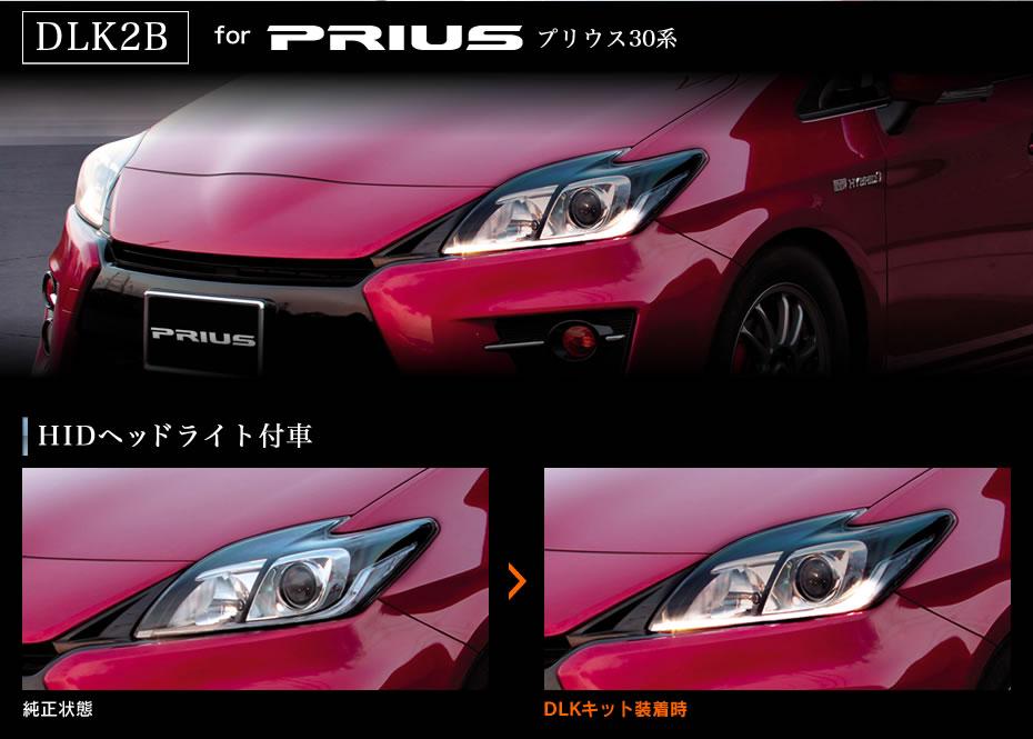 ■ヘッドライトに内蔵されているLEDポジションランプを常時点灯化することができます。<br />■プリウス30系(HIDヘッドライト付車専用)<br />■H23/12-H27/12