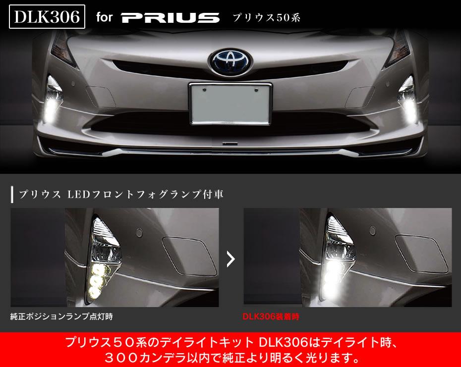 ■アクセサリーランプが常時点灯し「安全性向上」と「ドレスアップ」<br />■LEDフロントフォグランプ付車のアクセサリーランプをデイライトとして使用するための製品です。(明るさは日本の保安基準内の300カンデラ以内です。)<br />■プリウス(LEDフロントフォグランプ付車)<br />■H27/12-