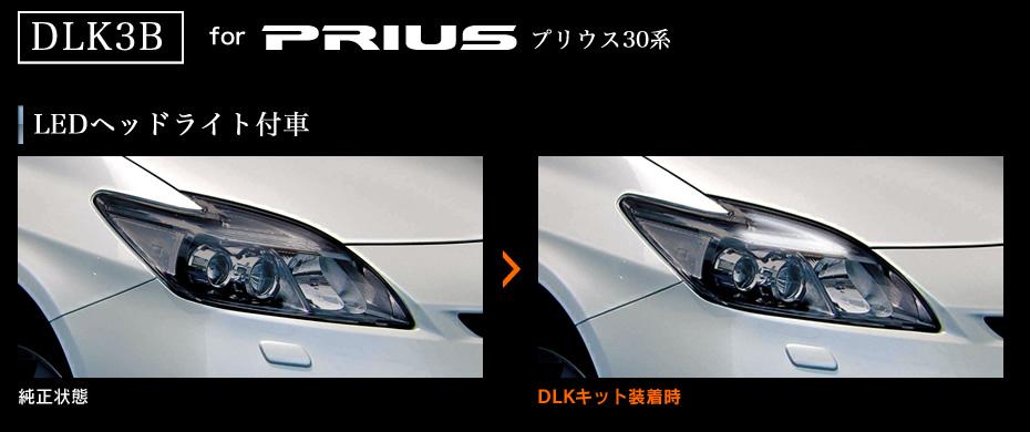 ■ヘッドライトに内蔵されているLEDポジションランプを常時点灯化することができます。<br />■プリウス30系(LEDヘッドライト付車専用)<br />■H23/12-H27/12