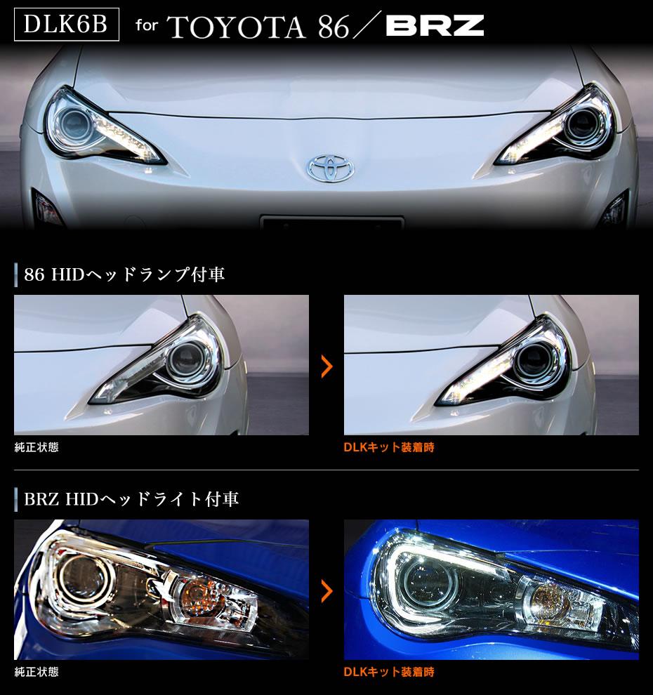 ■ヘッドライトに内蔵されているLEDポジションランプを常時点灯化することができます。<br />■86(HIDヘッドランプ付車)<br />■H24/4-H28/6<br />■86(Bi-Beam LEDヘッドランプ付車)<br />■H28/7-<br /><br />■BRZ(HIDヘッドライト付車専用)<br />■H24/3-H28/6