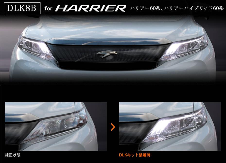 ■ヘッドライトに内蔵されているLEDポジションランプを常時点灯化することができます。<br />■ハリアー60系、ハリアーハイブリッド60系<br />■H25/12-H29/6