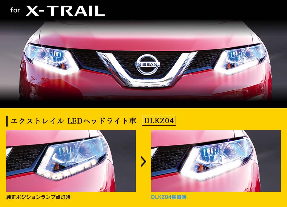 ■ヘッドライトに内蔵されているLEDポジションランプを常時点灯化することができます。<br />■純正より明るく光るデイライトキットMAXシリーズ<br />■エクストレイル/エクストレイルハイブリット(LEDヘッドライト付車)<br />■H25/12-29/6<br />■H29/6-