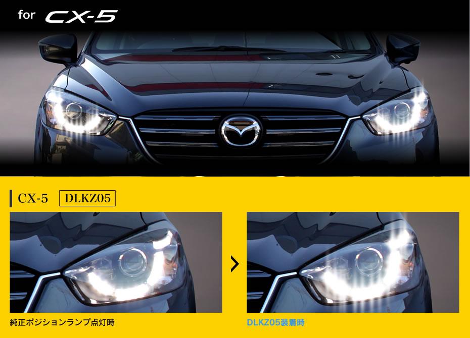 ■ヘッドライトに内蔵されているLEDポジションランプを常時点灯化することができます。<br />■純正より明るく光るデイライトキットMAXシリーズ<br />■マツダ CX-5<br />■H27/1-H29/1