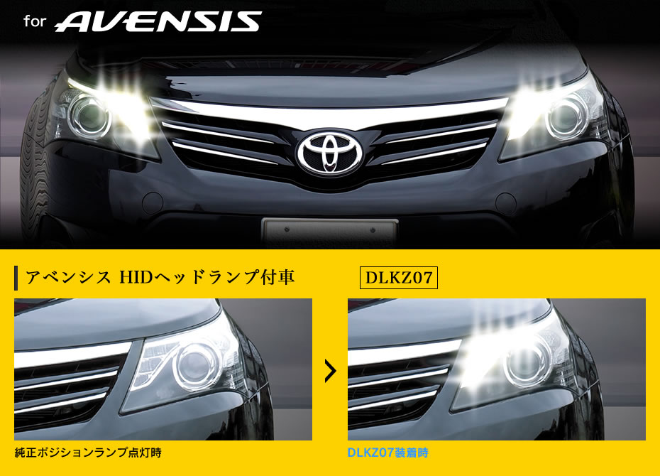 ■ヘッドライトに内蔵されているLEDポジションランプを常時点灯化することができます。<br />■純正より明るく光るデイライトキットMAXシリーズ<br />■アベンシス(HIDヘッドランプ付車)<br />■H24/4-H27/9