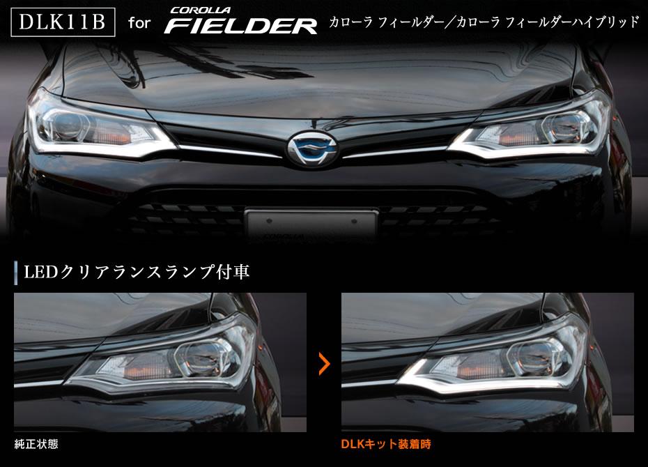 ■ヘッドライトに内蔵されているLEDポジションランプを常時点灯化することができます。<br />■カローラフィールダー(LEDクリアランスランプ付車)<br />■カローラフィールダー ハイブリッド(LEDクリアランスランプ付車)<br />■H27/3-