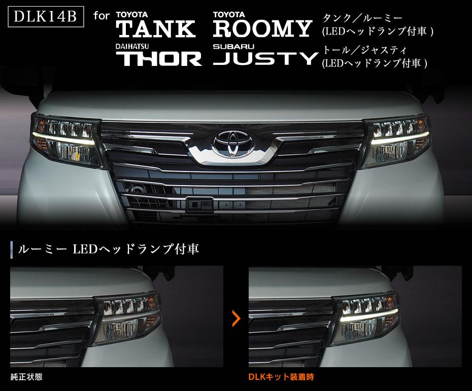 ■ヘッドライトに内蔵されているLEDポジションランプを常時点灯化することができます。<br />■トヨタ タンク/ルーミー(LEDヘッドランプ付車)<br />■H28/11-<br />■ダイハツ トール/スバル ジャスティ(LEDヘッドランプ付車)<br />■H28/11-<br />