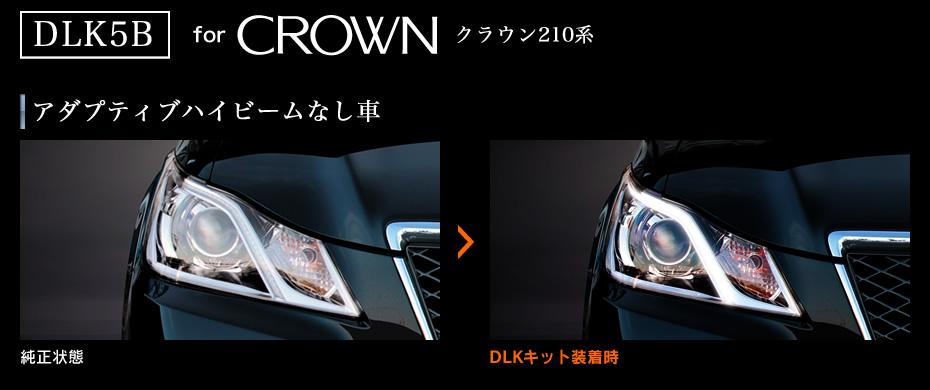 ■ヘッドライトに内蔵されているLEDポジションランプを常時点灯化することができます。<br />■クラウン アスリート/ロイヤル(アダプティブハイビームなし車専用)<br />■ハイブリットも適合します。<br />■H24/12-H27/9
