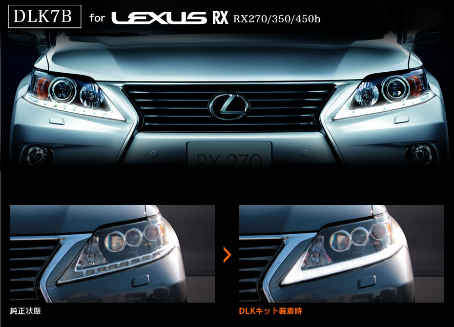 ■ヘッドライトに内蔵されているLEDポジションランプを常時点灯化することができます。<br />■RX270/350/450h<br />■H24/4-H25/8