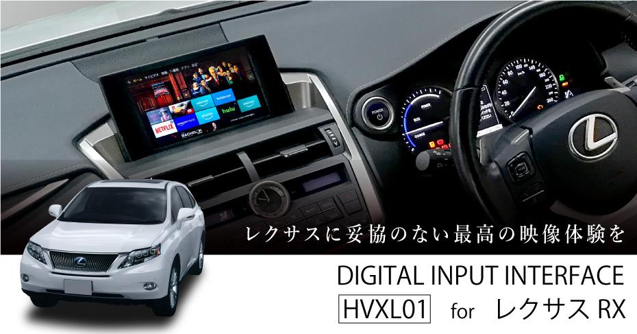デジタルインプット レクサス RX用 HVXL01