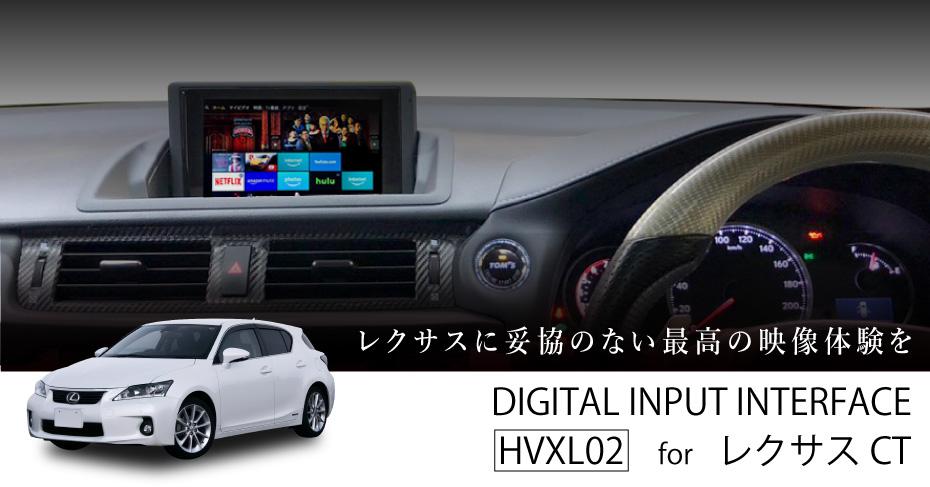 デジタルインプット レクサス CT用 HVXL02