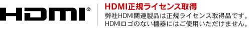 HDMIライセンス