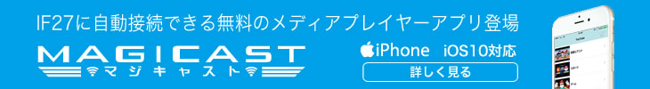 マジキャストアプリ