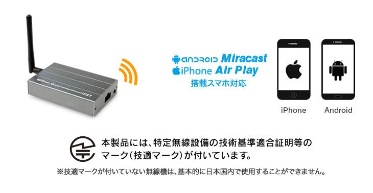 無線でiPhoneでもAndroidでも接続!