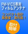 FM-VICS