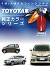 トヨタ純正カラーシリーズ