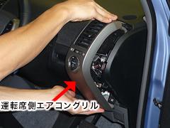 運転席側エアコングリル