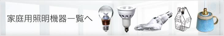 家庭用照明機器一覧へ