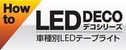 LEDテープライト車種別