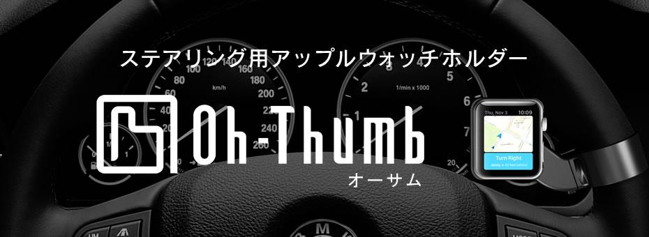 アップルウォッチ専用車載ホルダー Oh-Thumb