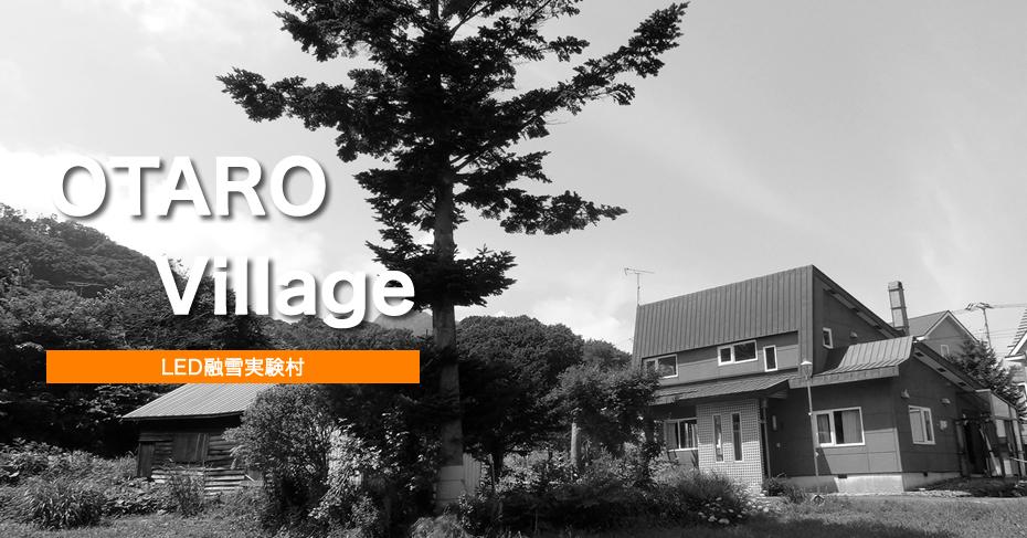 オタロビレッジ