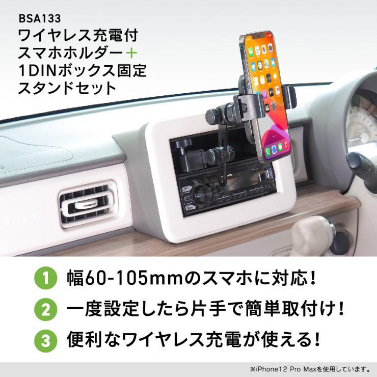 BSA133 1DINボックス固定スタンドとスマホホルダー(ワイヤレス充電付)のセット
