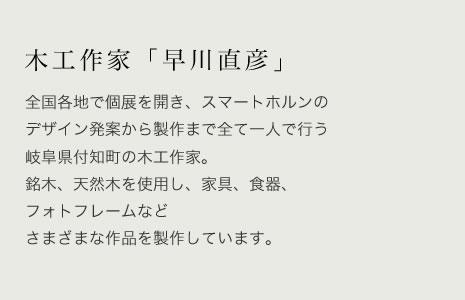 作家:早川直彦