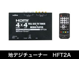 地デジチューナー HFT2A