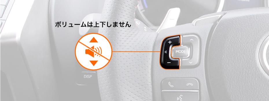 コントローラー操作時にナビのボリュームが変動しません