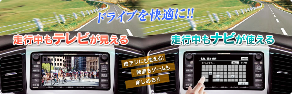 テレビ・ナビコントローラー