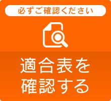 テレビ・ナビコントローラー適合表