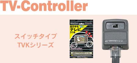 テレビコントローラー
