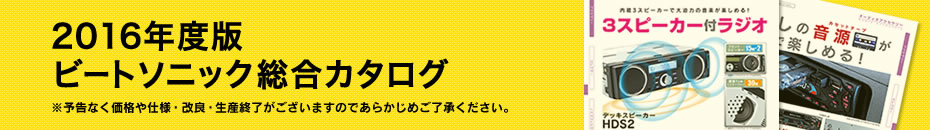 総合カタログ 2016年度版 Beat-UP