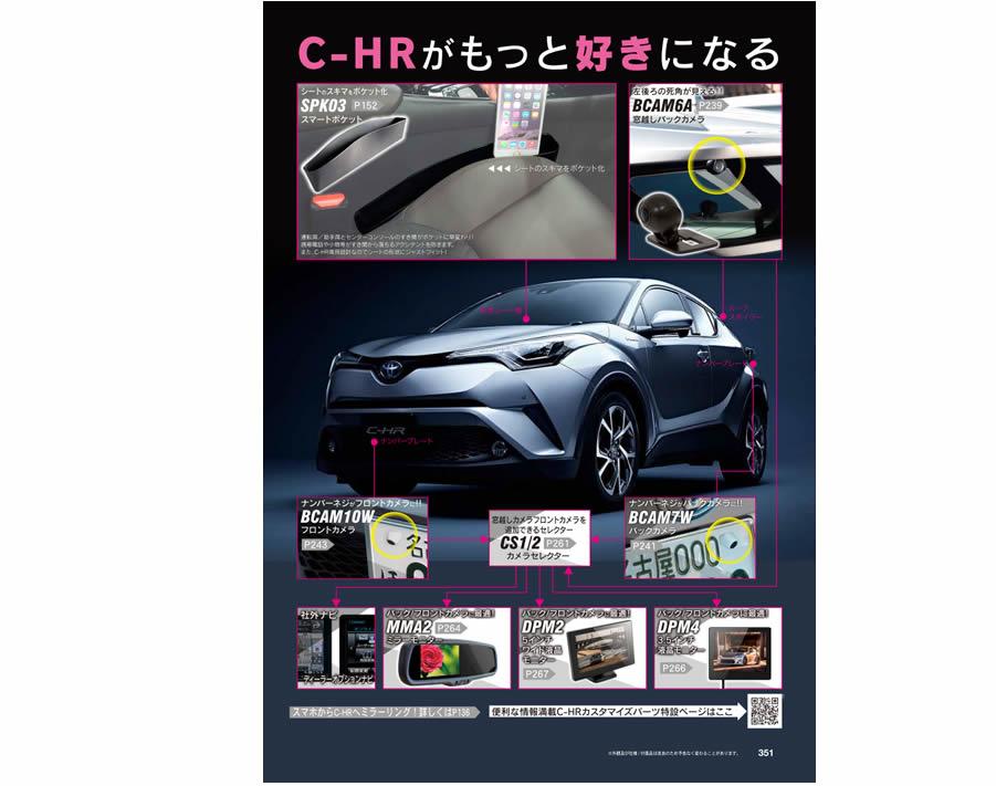 ビートソニック総合カタログ C-HR特集
